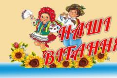 «Черкаський обласний центр роботи з обдарованими дітьми Черкаської обласної ради» відзначив переможців конкурсів