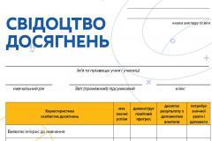Оцінювання навчальних досягнень учнів першого класу у Новій українській школі