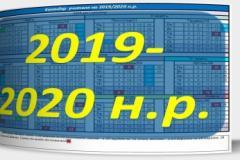 Структура  2019-2020 навчального року