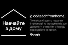 Ресурс для допомоги вчителям від Google