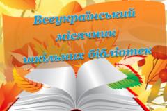 Всеукраїнський місячник шкільних бібліотек - 2018