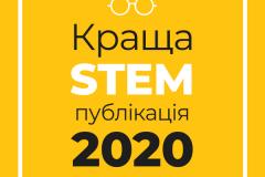 Краща STEM-публікація – 2020