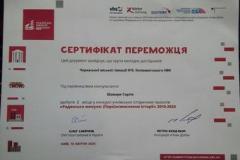 Всеукраїнський учнівський конкурс історичних проєктів.
