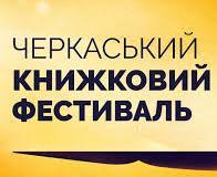 20-22 квітня у Черкасах пройде другий Черкаський книжковий фестиваль
