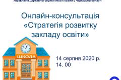 Онлайн-консультація для директорів ЗЗСО «Стратегія розвитку закладу освіти».