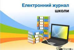 Про реалізацію обласного проєкту «ШколА впровадження електронних журналів та щоденників»
