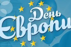 Про відзначення Дня Європи в Україні