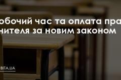 Робочий час та оплата праці вчителя за новим законом