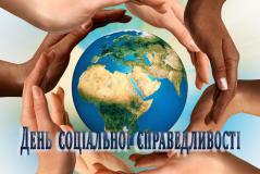 Всесвітній день  соціальної  справедливості