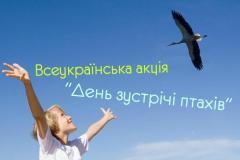« День зустрічі птахів»