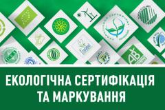 Всеукраїнський конкурс для вчителів з нагоди відзначення Всесвітнього Дня екологічного маркування