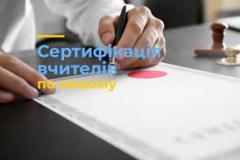 Про сертифікацію вчителів початкових класів