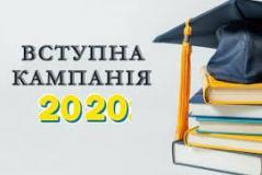 Вступ.ОСВІТА.UA: правила прийому до всіх вишів України