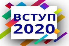 Терміни проведення вступної кампанії 2020