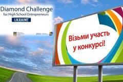 Конкурс для молодих підприємців  Diamond Challenge for High School Entrepreneurs