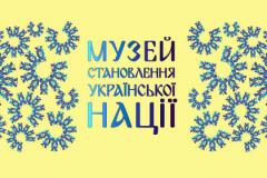 Відкрився Музей «Становлення української нації»