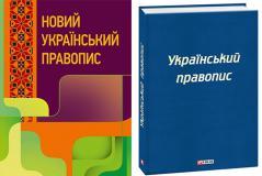Заповнюємо класні журнали: мінісловник дистанційного навчання за новим правописом