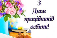 Вітаємо з Днем працівників освіти