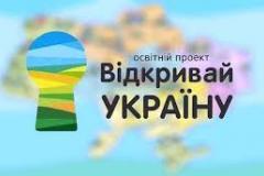Проєкт неформальної освіти «Відкривай Україну».