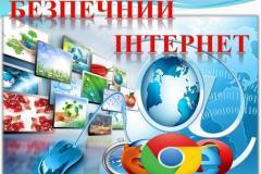 11 лютого 2020 року у світі відзначається День безпечного Інтернету (Safer Internet Day) під гаслом «Разом для найкращого Інтернету»