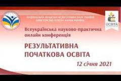 Всеукраїнська науково-практична онлайн -конференція «Рузультативна  початкова освіта»