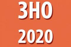 ЗНО-2020 розпочнеться 25 червня