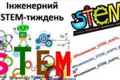 Початок реєстрації учасників «Інженерного тижня – 2021»