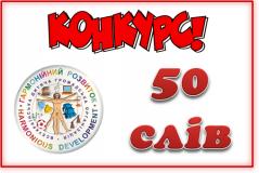 Міжнародний  конкурс «50 слів»
