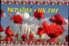 Обласний Інтернет-конкурс «Україна – це ти»