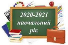 Про організоване завершення 2020/2021 навчального року