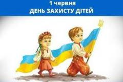 1 червня- День захисту дітей