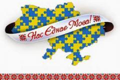 Знавці української мови змагатимуться дистанційно