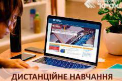 Обласна педагогічна веб-конференція «Сучасні підходи до забезпечення якості дистанційної освіти: досвід, проблеми, перспективи»