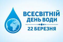 Щодо відзначення 22 березня 2019 року  у закладах освіти Всесвітнього дня води