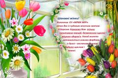 Вітаємо зі святом 8 Березня!