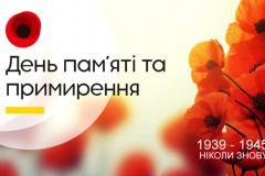 Рекомендації щодо відзначення Дня пам'яті та примирення  (8травня) та Дня перемоги над нацизмом у   Другій світовій війні (9 травня)
