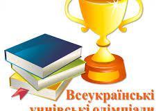 Про проведення Всеукраїнських предметних олімпіад у 2020-2021 н.р.