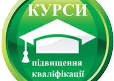 Графік курсів підвищення кваліфікації  на березень 2021 р.