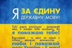 Про дотримання мовного законодавства в освітньому процесі
