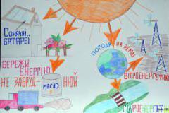 Проєкт «Енергоефективні школи: нова генерація»