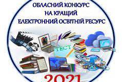 Підведено підсумки конкурсу на кращий Електронний освітній ресурс