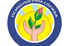 Методичні рекомендації з питань організації діяльності психологічної служби Монастирищенського району на період карантину
