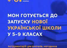 Міністерство освіти України готується до запуску реформи «Нової української школи» у 5-9 класах.