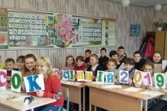 Всеукраїнський природничий конкурс