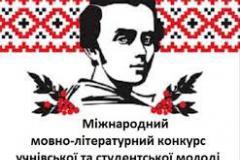 До уваги керівників та вчителів української мови і літератури   ЗЗСО району!