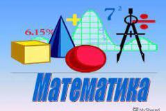 Методичні рекомендації щодо викладання математики у 2021 -2022 н.р.
