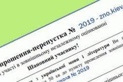Учасників ЗНО повідомили про адреси тестування