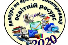 Обласний конкурс на кращий електронний освітній ресурс