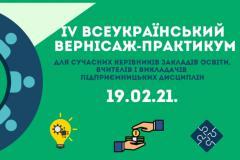 Про проведення ІV Всеукраїнського вернісажу-практикуму «Профорієнтація і підприємливість у сучасному закладі освіти»
