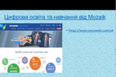 Обласний методичний онлайн діалог «Інтерактивні симуляції для виконання демонстраційних експериментів й лабораторних робіт з фізики та хімії»